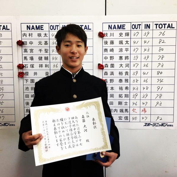 大河九州中学校ゴルフ選手権2位!