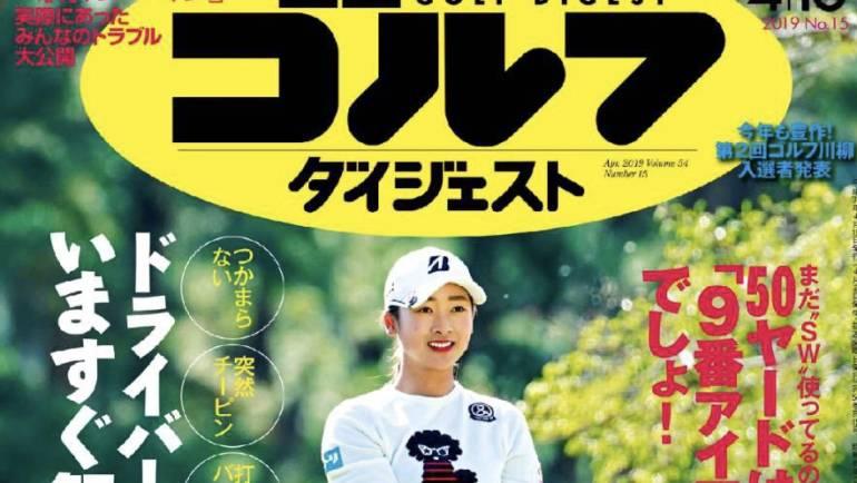 週間ゴルフダイジェスト特集記事に伊東大祐校長が2度目の登場!